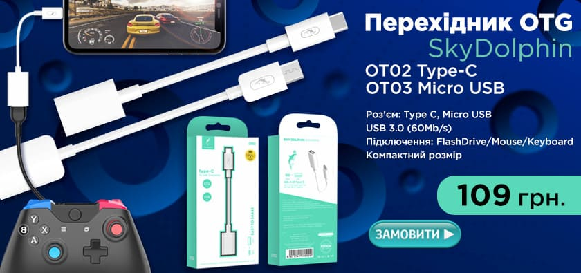 Перехідник OTG SkyDolphin OT02 OT03