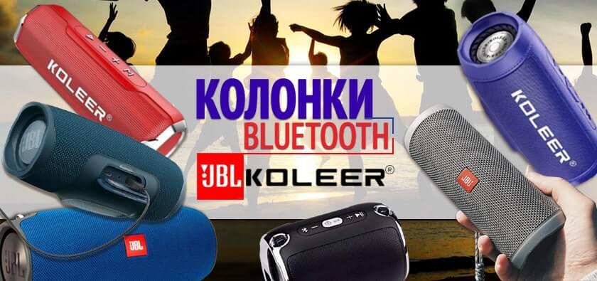 Bluetooth колонки JBL