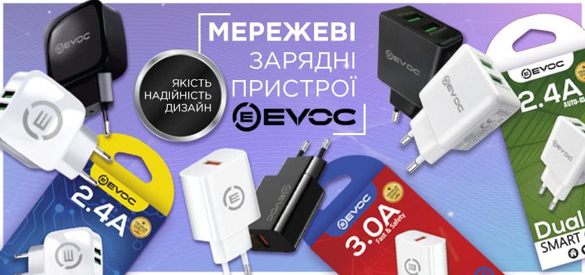 Мережеві зарядні пристрої Evoc