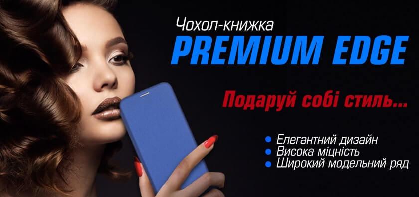 Чохол-книжка Premium edge