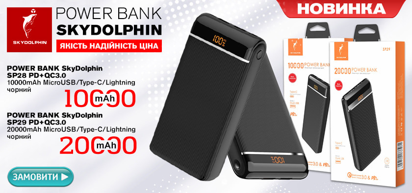Power Bank SkyDolphin SP28 SP29