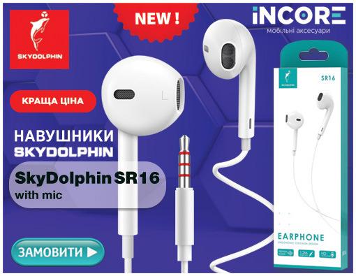 Навушники SkyDolphin SR16