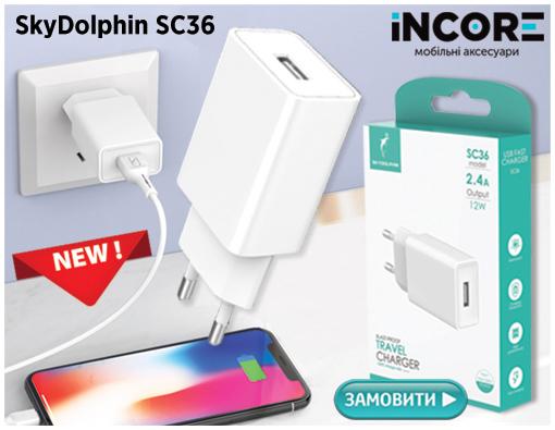 Зарядний пристрій SkyDolphin SC36