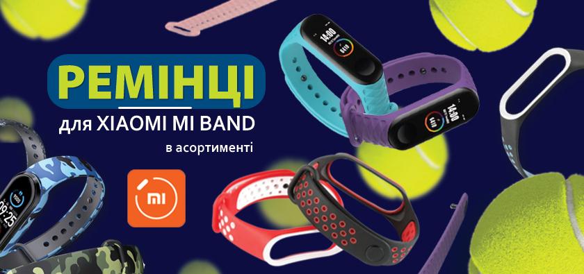 Ремінці для Xiaomi Mi Band